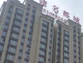南通苏建名都城