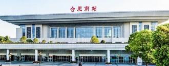 合肥高铁南站