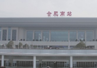 Hefei South Railway Station