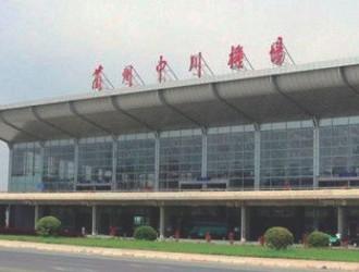 兰州中川国际机场