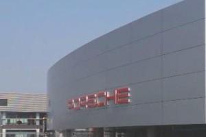 Shijiazhuang Porsche 4S Store