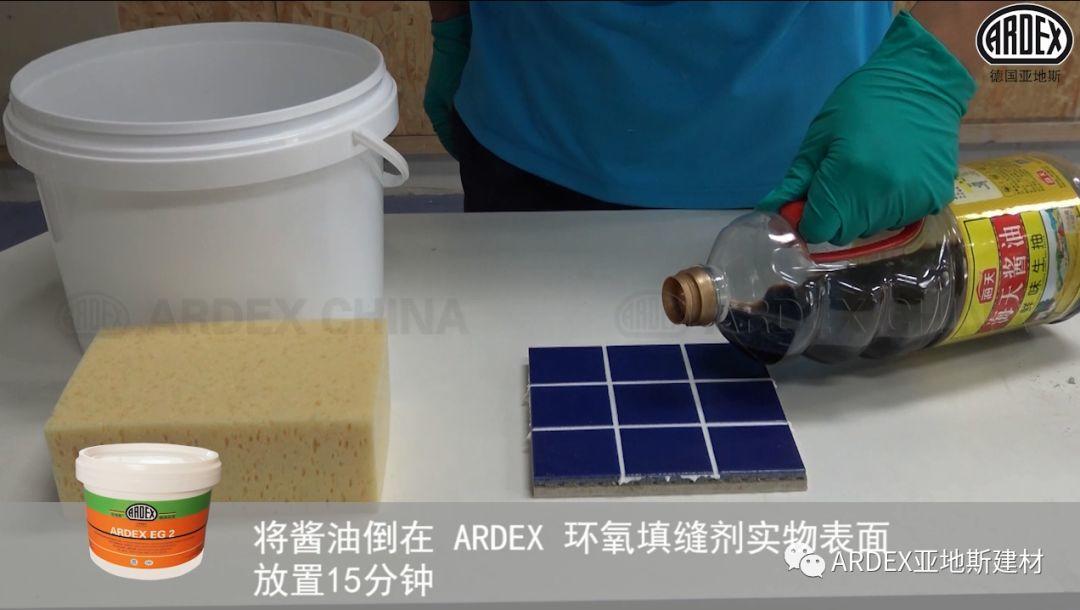 """ARDEX环氧填缝剂""到底多耐污,也许能超出您的想象!"