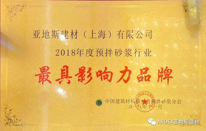 """亚地斯建材荣获2018预拌砂浆行业""""最具影响力品牌""""奖"""